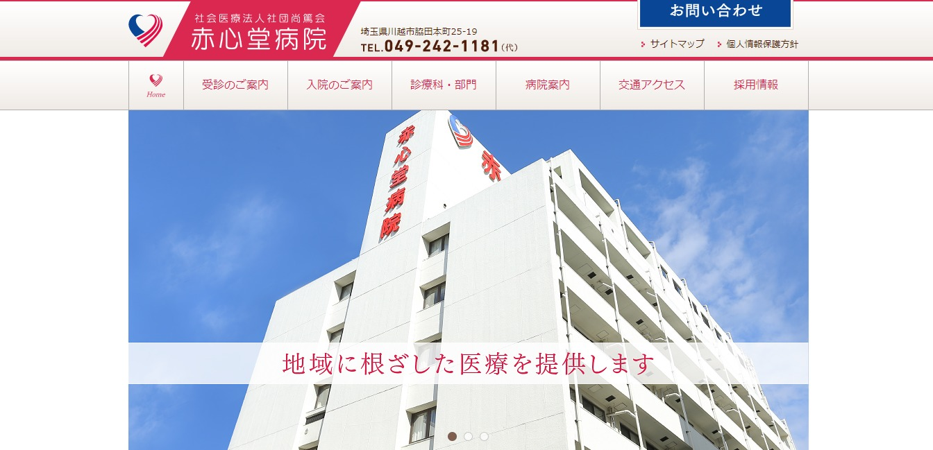 赤心堂病院の評判・口コミ