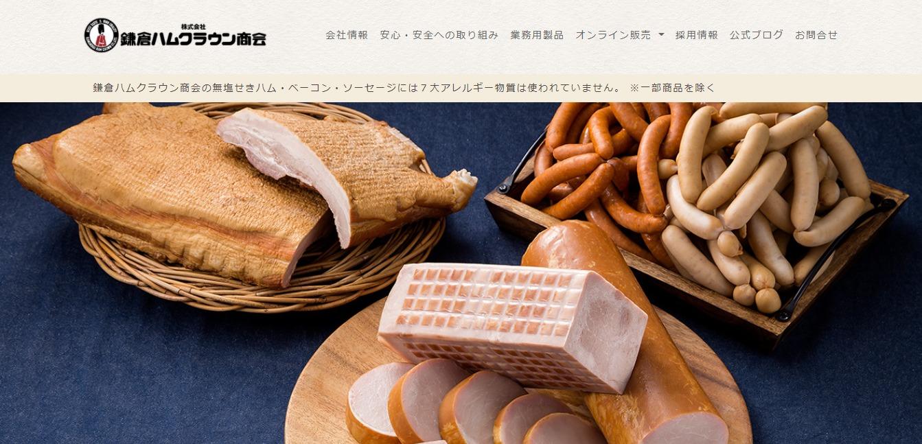 鎌倉ハムクラウン商会の評判・口コミ