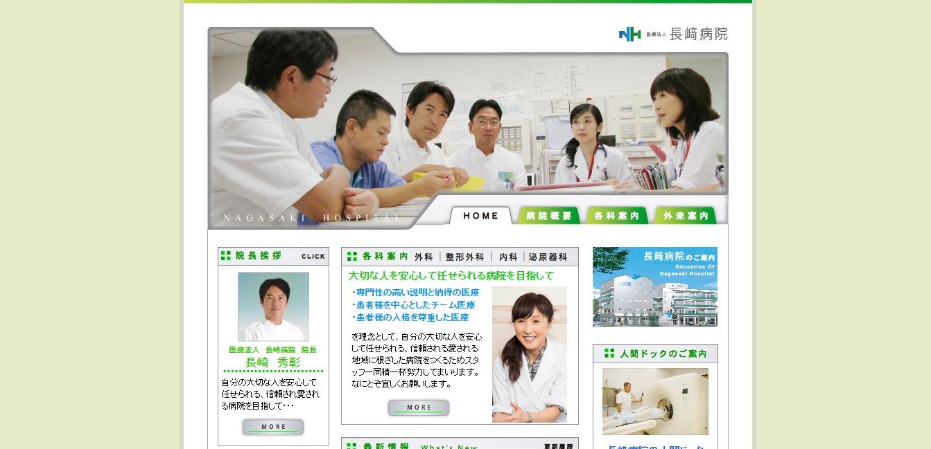 長崎病院の評判・口コミ