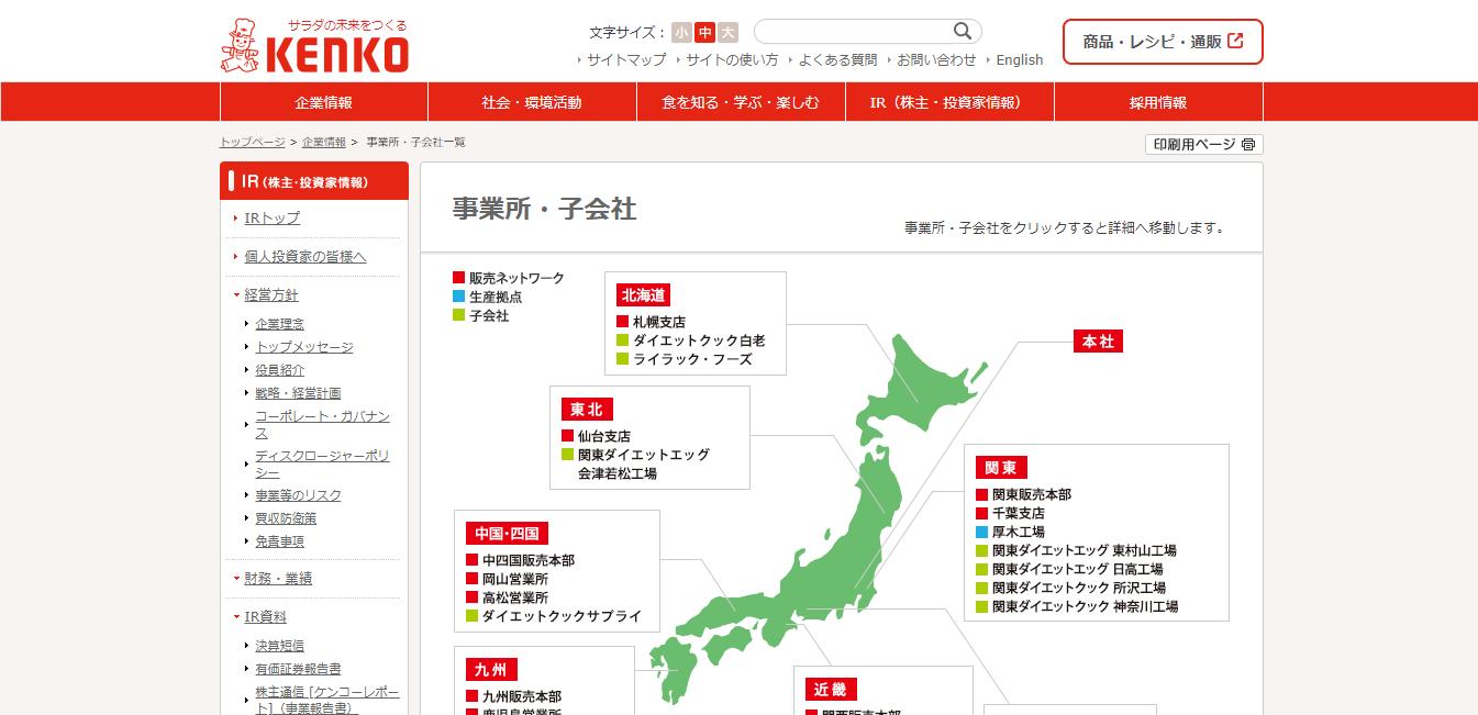 関東ダイエットクックの評判・口コミ
