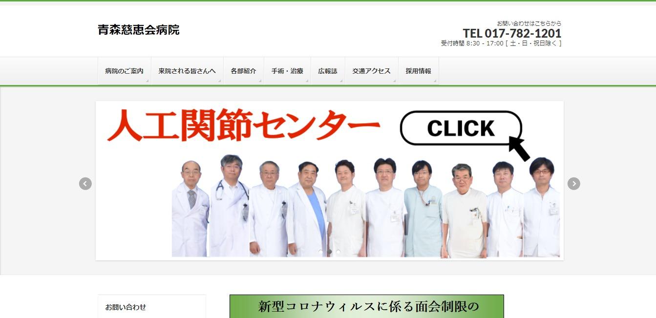青森慈恵会病院の評判・口コミ