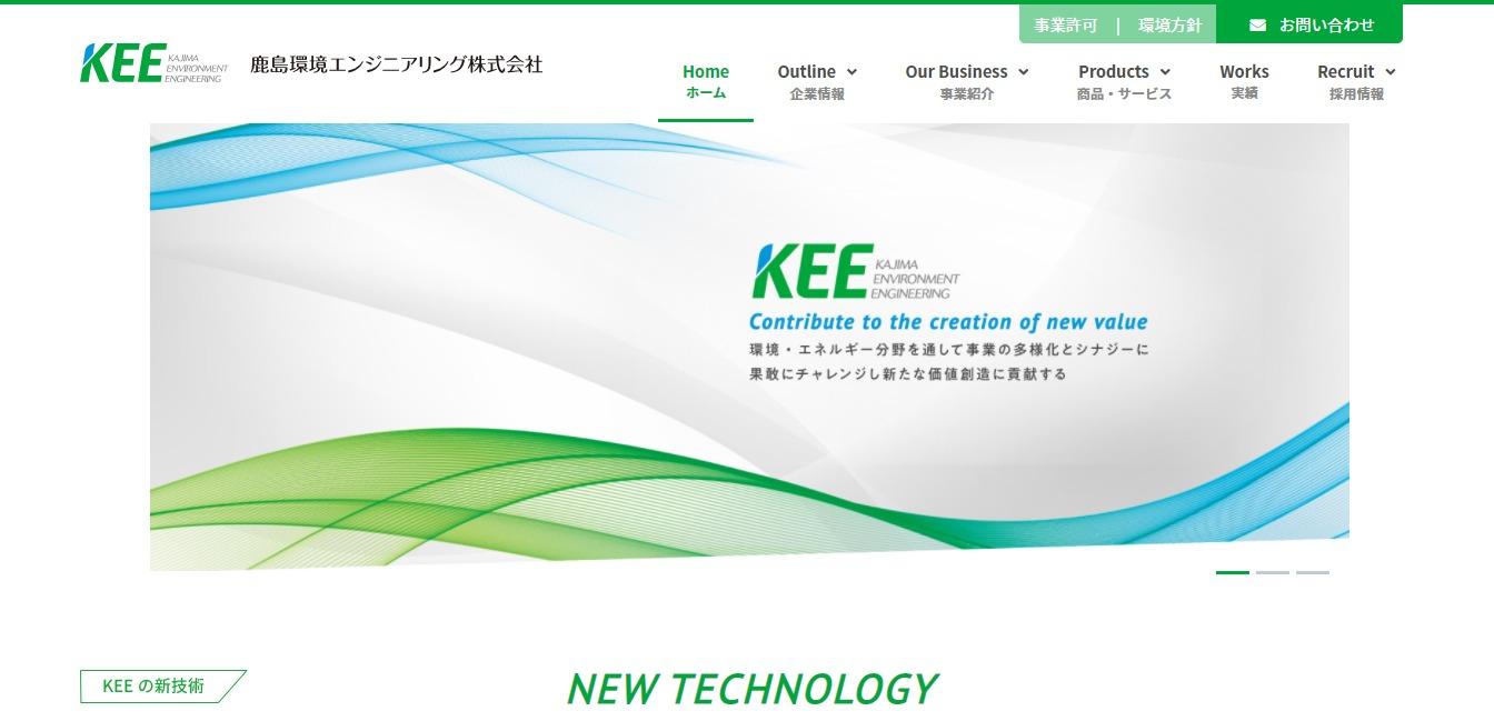 鹿島環境エンジニアリングの評判・口コミ