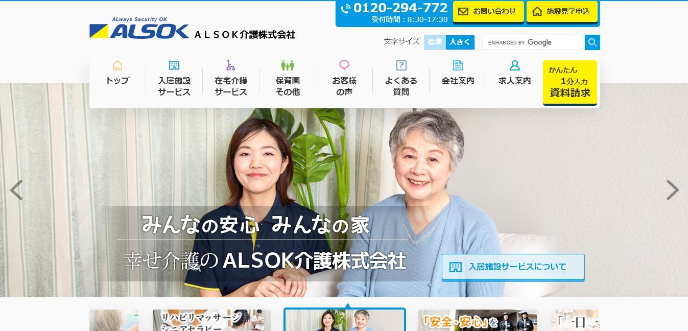 ALSOK介護の評判・口コミ