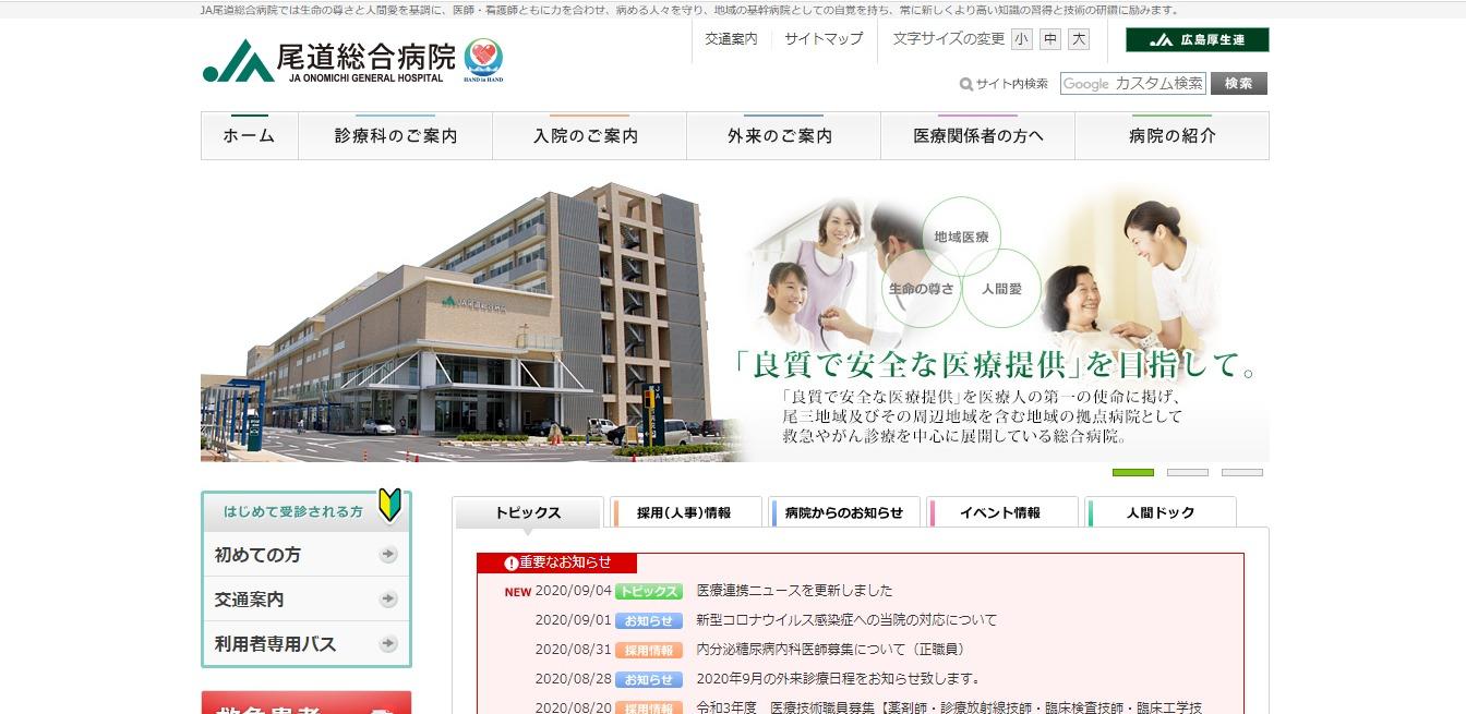 JA尾道総合病院の評判・口コミ