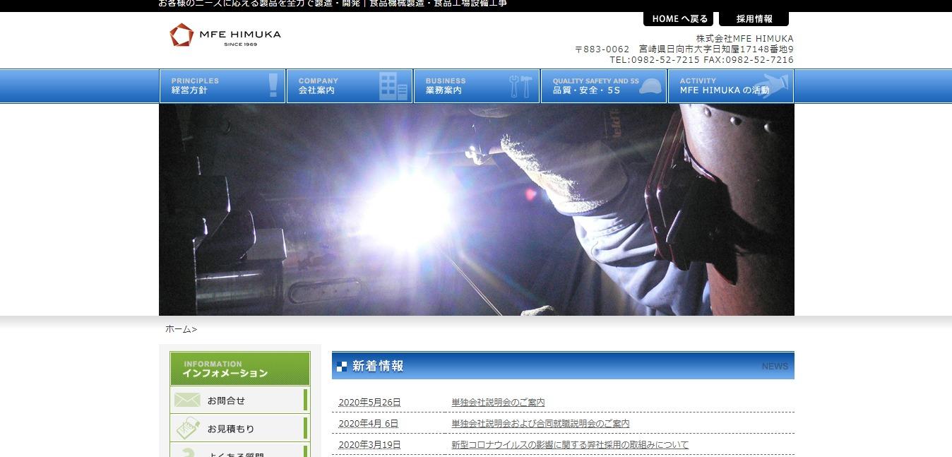 MFE HIMUKAの評判・口コミ