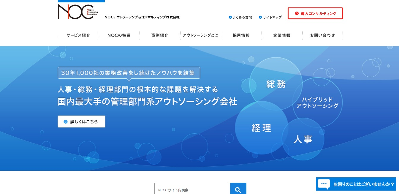 NOCアウトソーシング&コンサルティングの評判・口コミ