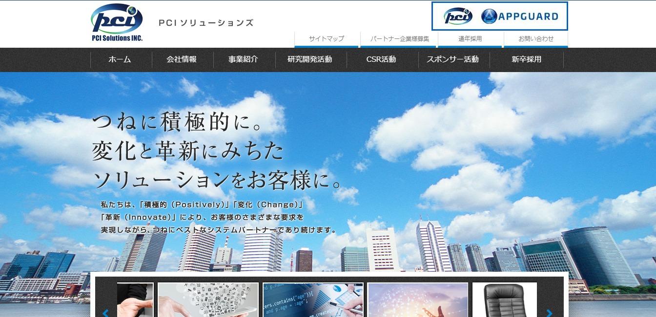 PCIソリューションズの評判・口コミ