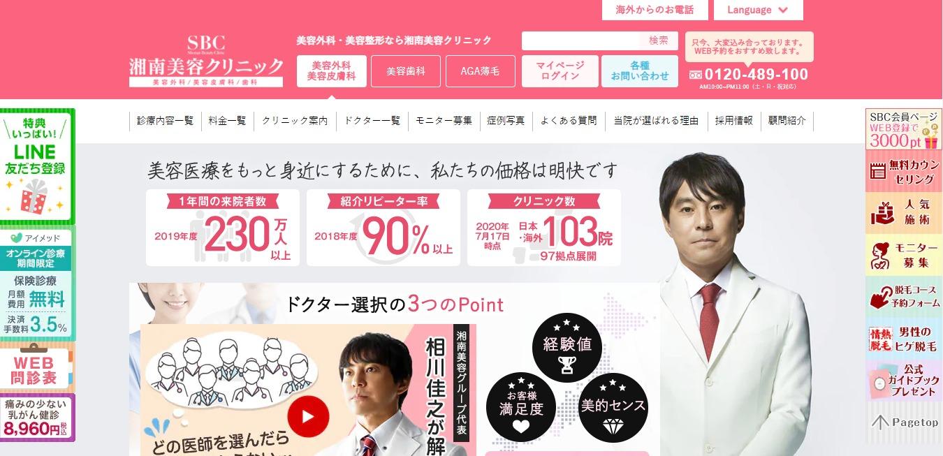 SBCメディカルグループの評判・口コミ