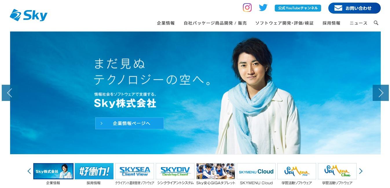 Skyの評判・口コミ