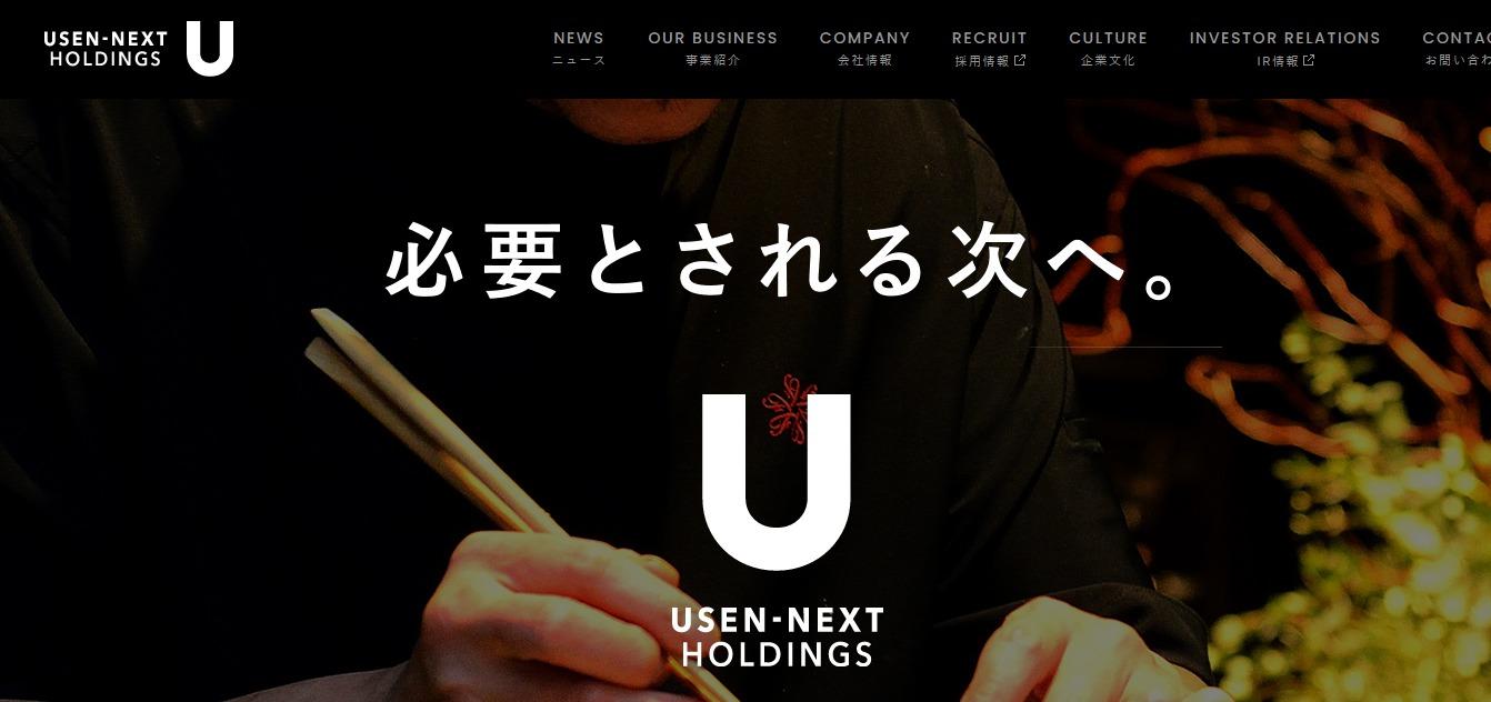 USEN-NEXT HOLDINGSの評判・口コミ