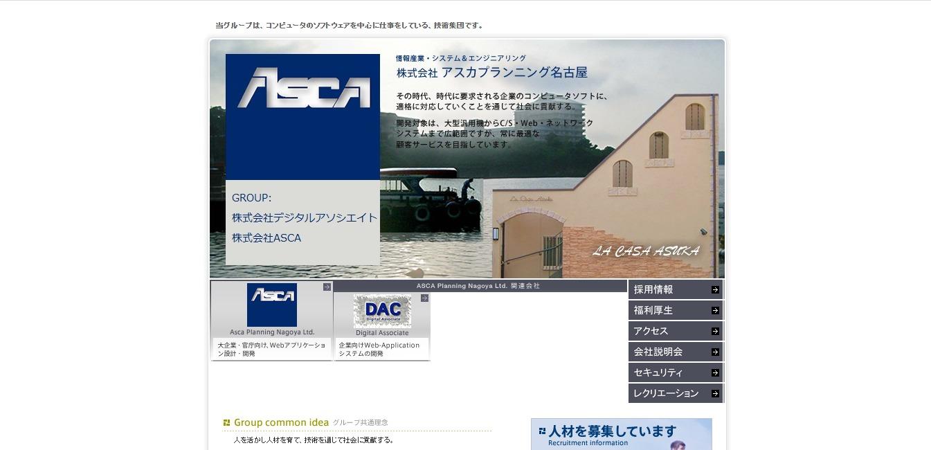 アスカプランニング名古屋の評判・口コミ