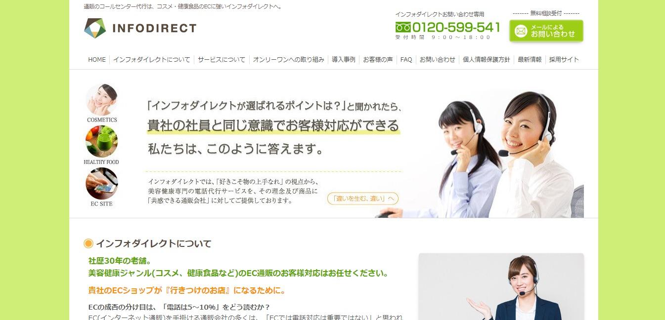 インフォダイレクトの評判・口コミ