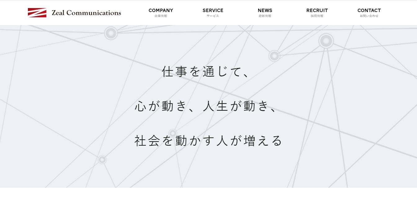 ジールコミュニケーションズの評判・口コミ