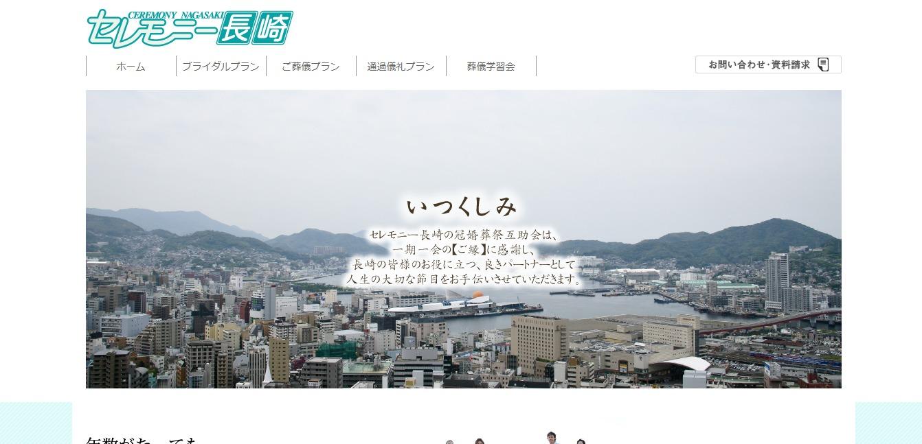 セレモニー長崎の評判・口コミ