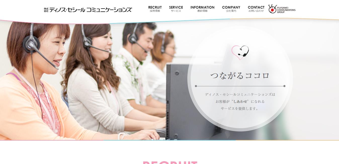 ディノス・セシールコミュニケーションズの評判・口コミ