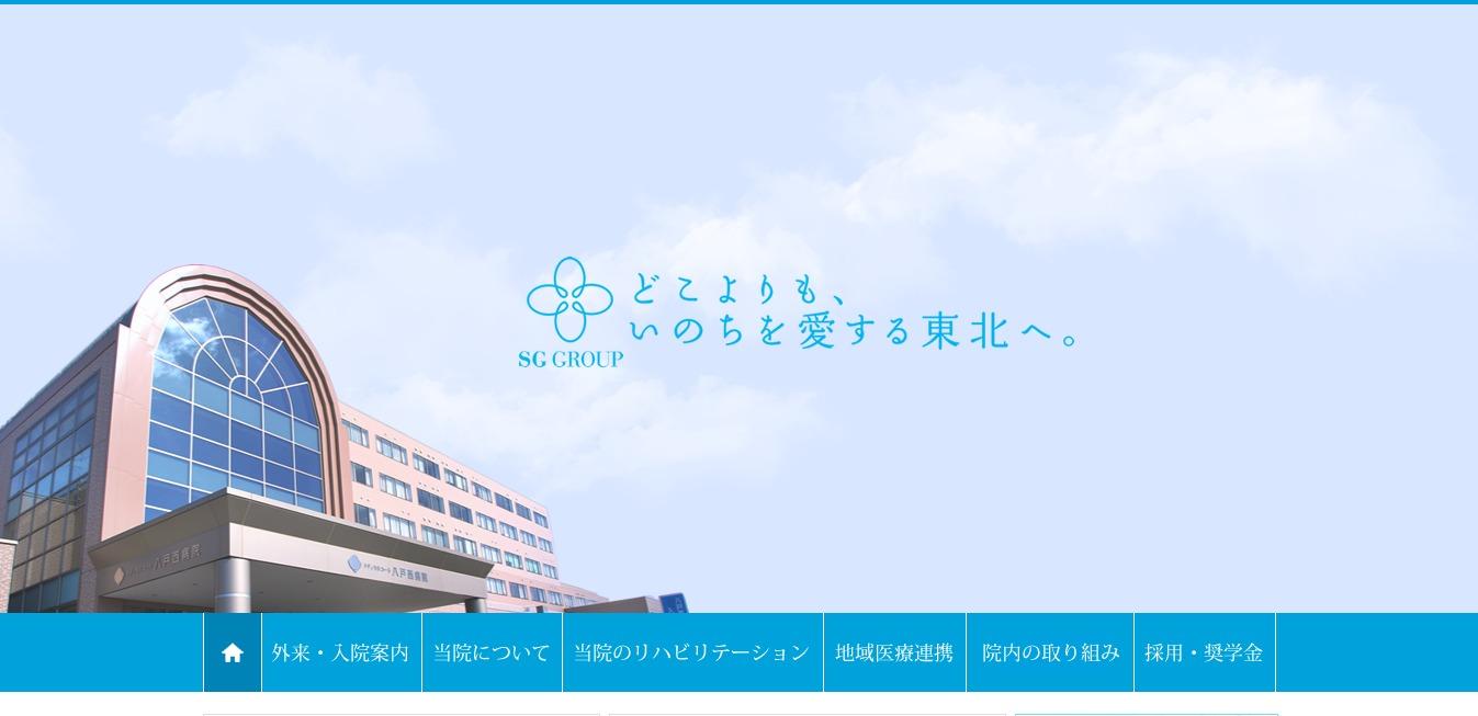 メディカルコート八戸西病院の評判・口コミ