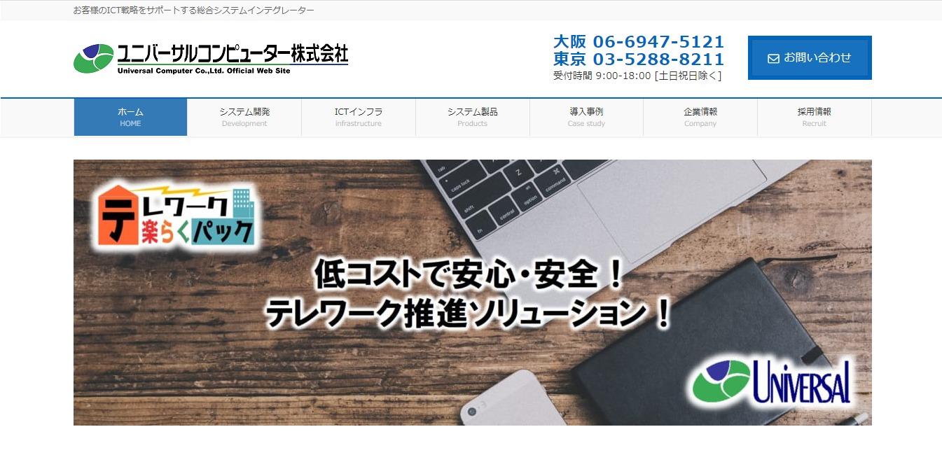 ユニバーサルコンピューターの評判・口コミ