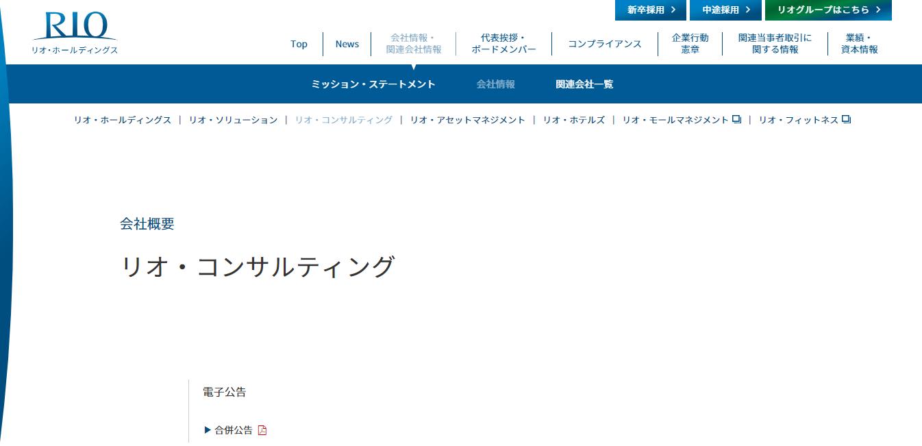リオ・コンサルティングの評判・口コミ