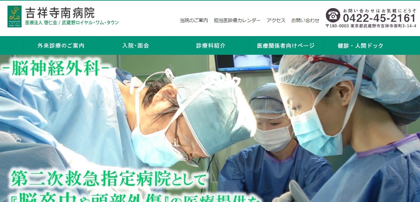 吉祥寺南病院の評判・口コミ