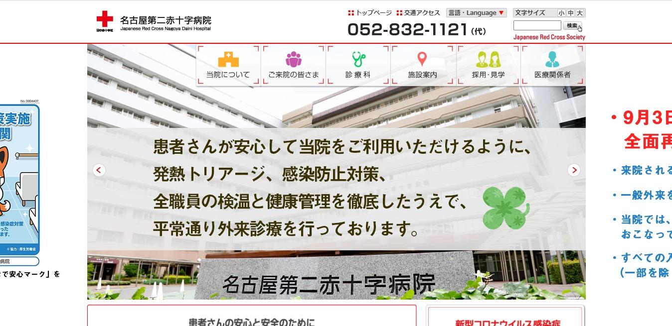 名古屋第二赤十字病院の評判・口コミ