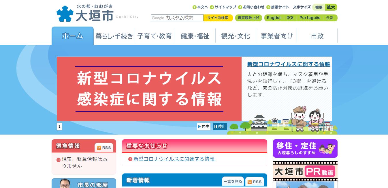 大垣市役所の評判・口コミ