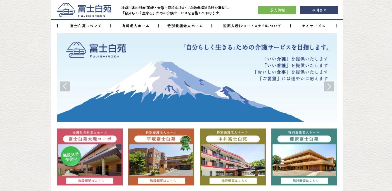 富士白苑の評判・口コミ
