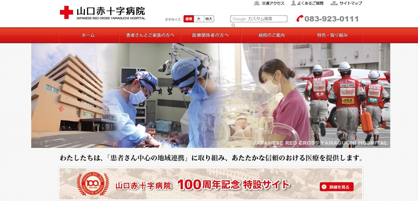 山口赤十字病院の評判・口コミ