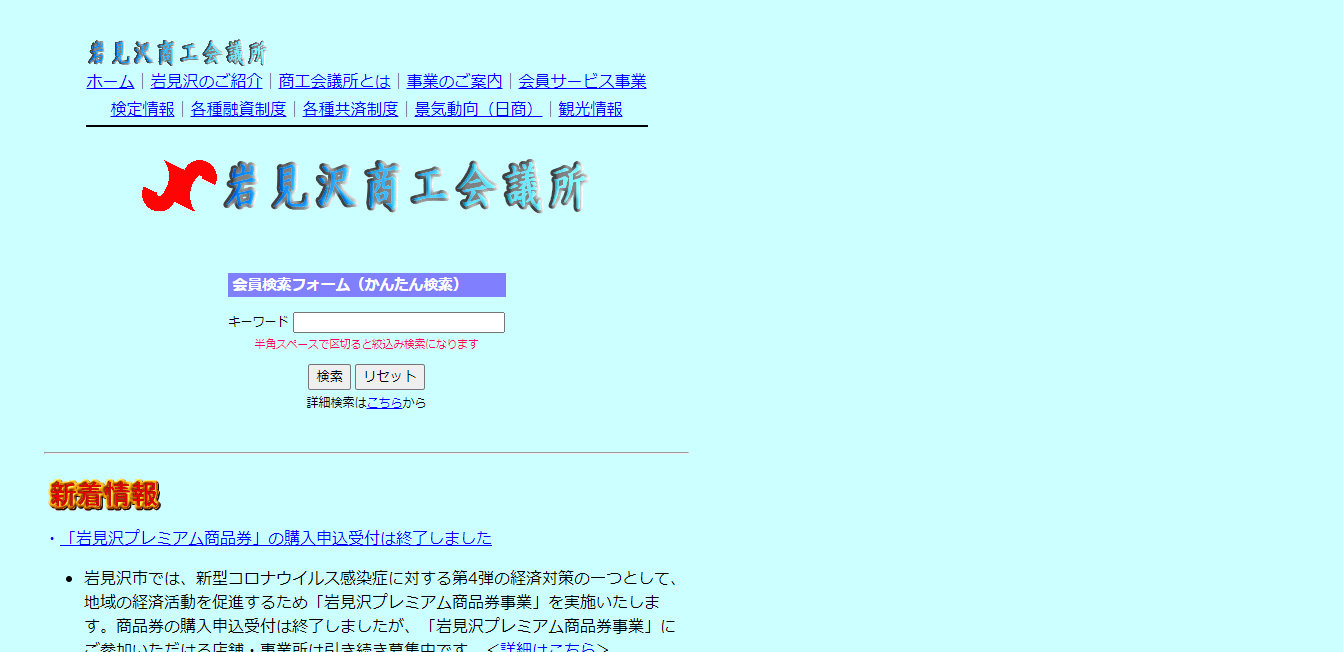 岩見沢商工会議所の評判・口コミ
