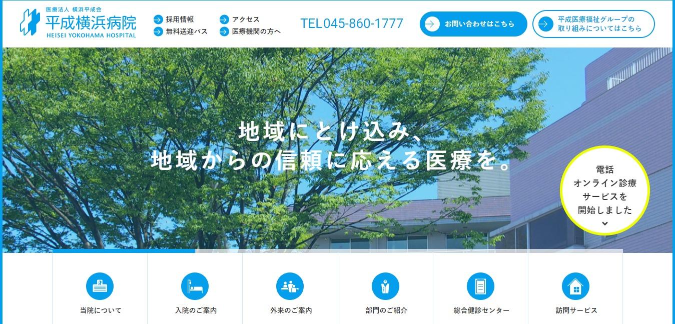 平成横浜病院の評判・口コミ