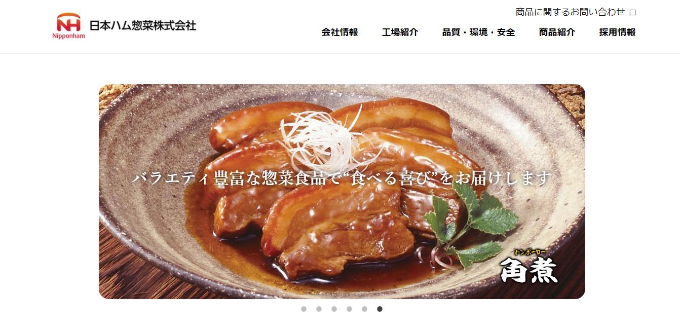 日本ハム総菜の評判・口コミ