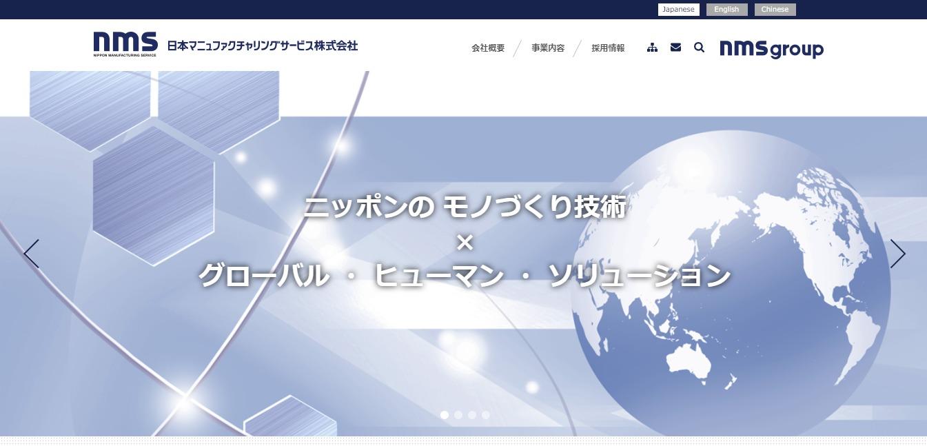 日本マニュファクチャリングサービスの評判・口コミ