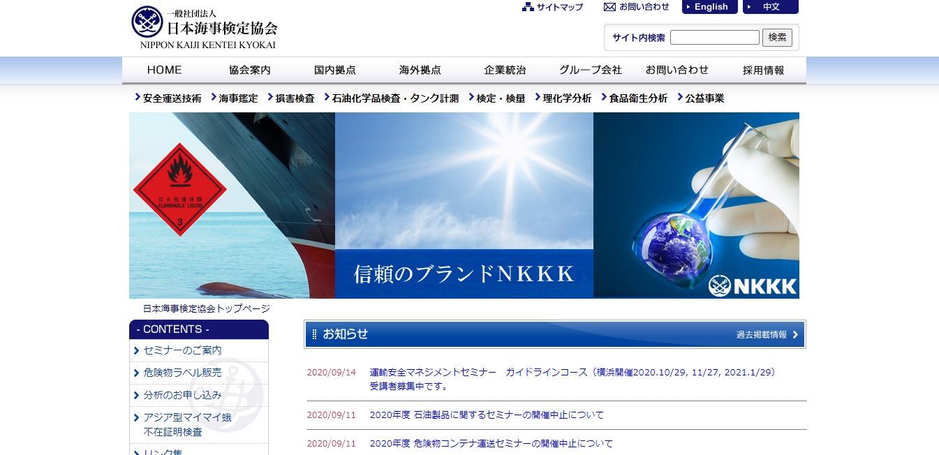 日本海事検定協会の評判・口コミ
