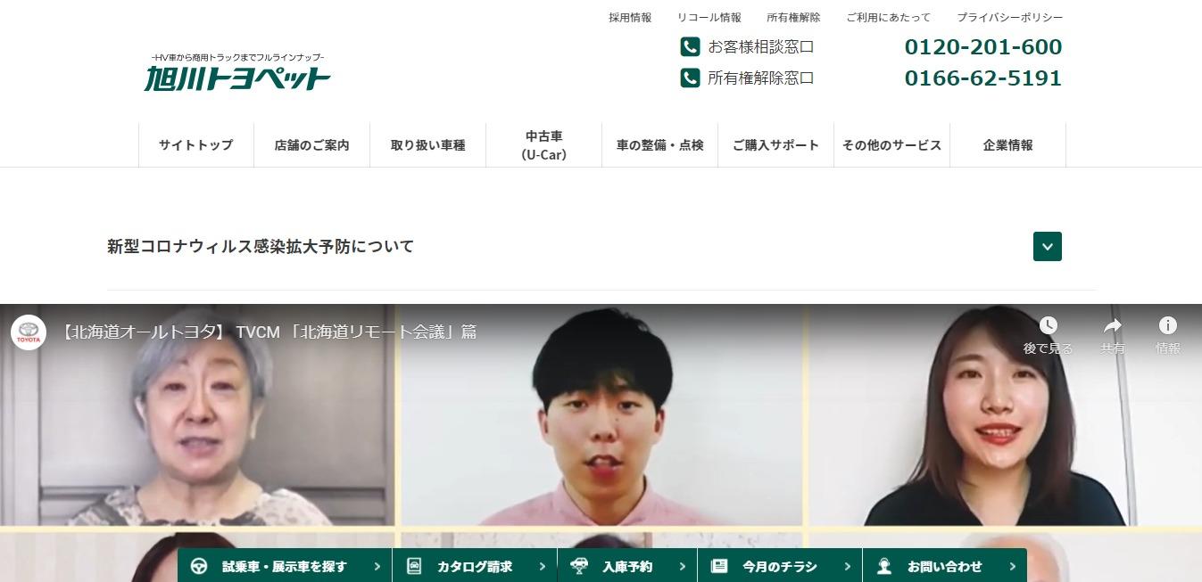 旭川トヨペットの評判・口コミ