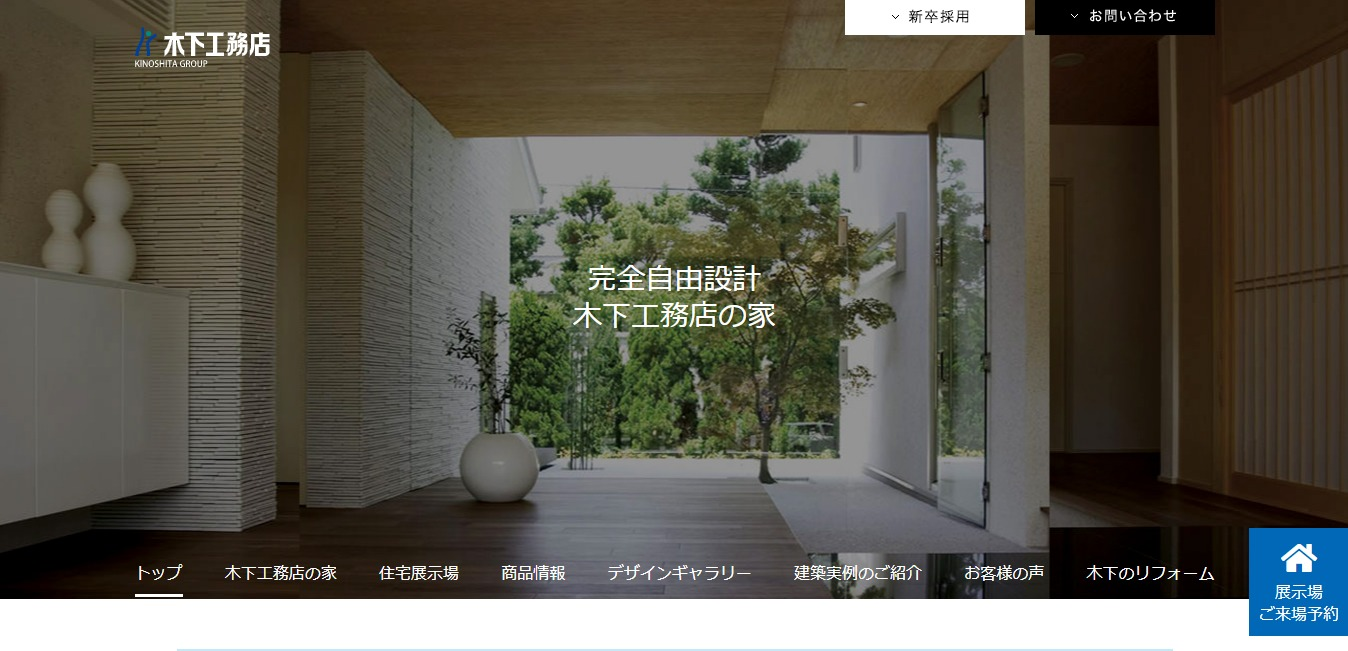 木下工務店の評判・口コミ
