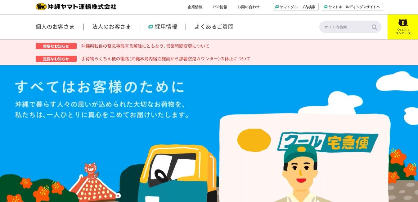 沖縄ヤマト運輸の評判・口コミ