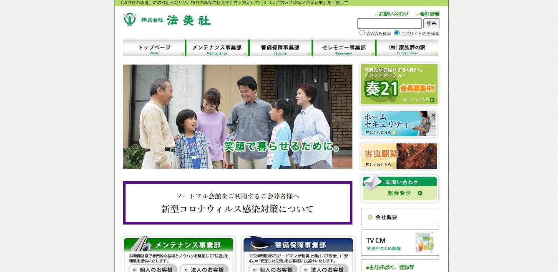 法美社の評判・口コミ