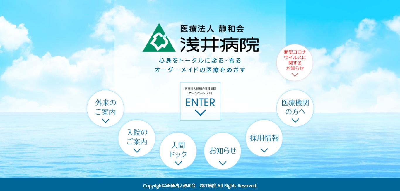 浅井病院の評判・口コミ