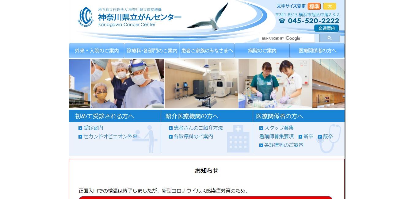 神奈川県立がんセンターの評判・口コミ