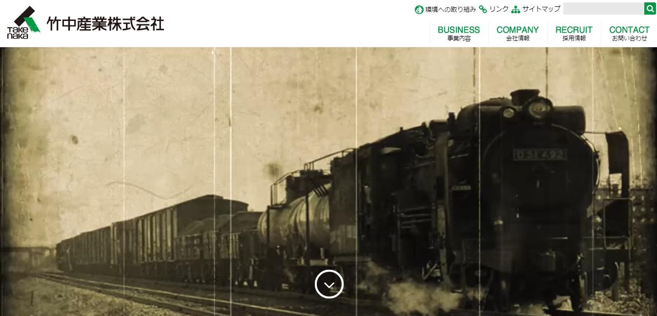 竹中産業の評判・口コミ
