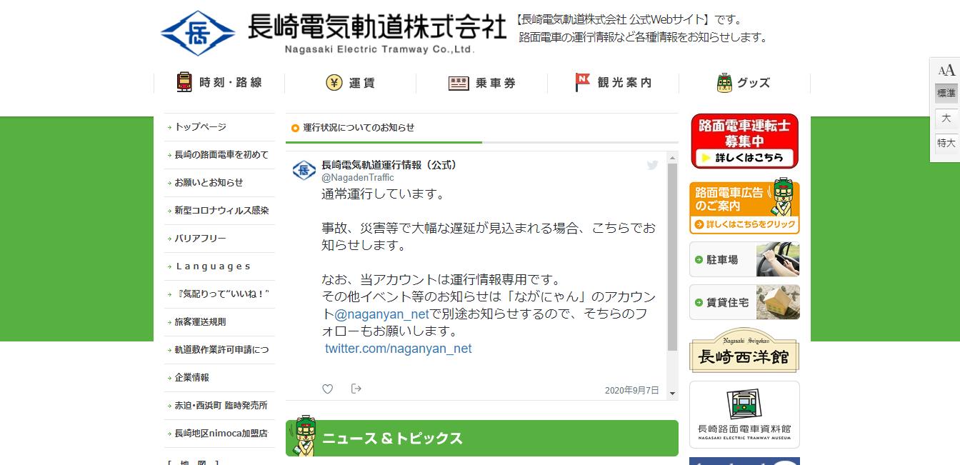 長崎電気軌道の評判・口コミ