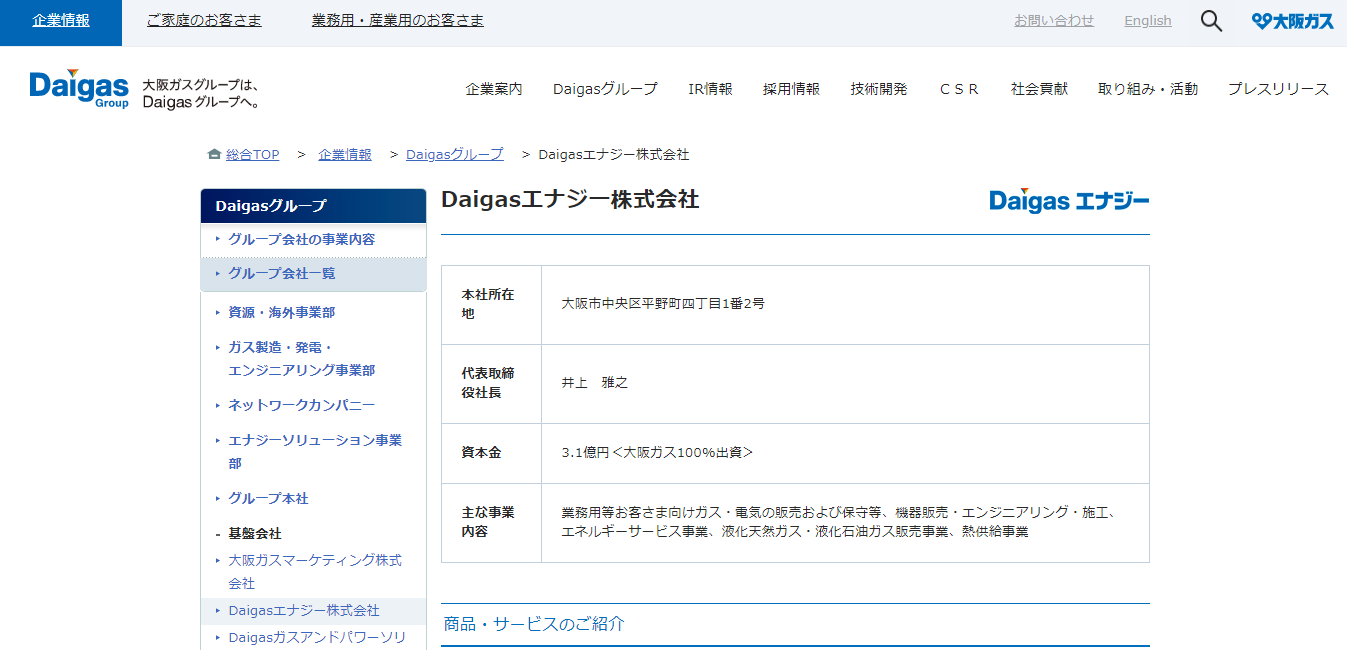 Daigasエナジーの評判・口コミ