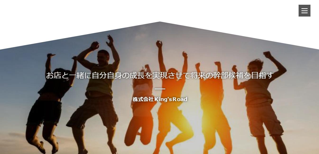King's Roadの評判・口コミ