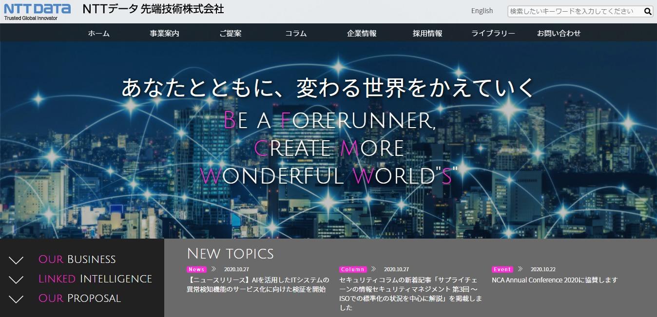 NTTデータ先端技術の評判・口コミ