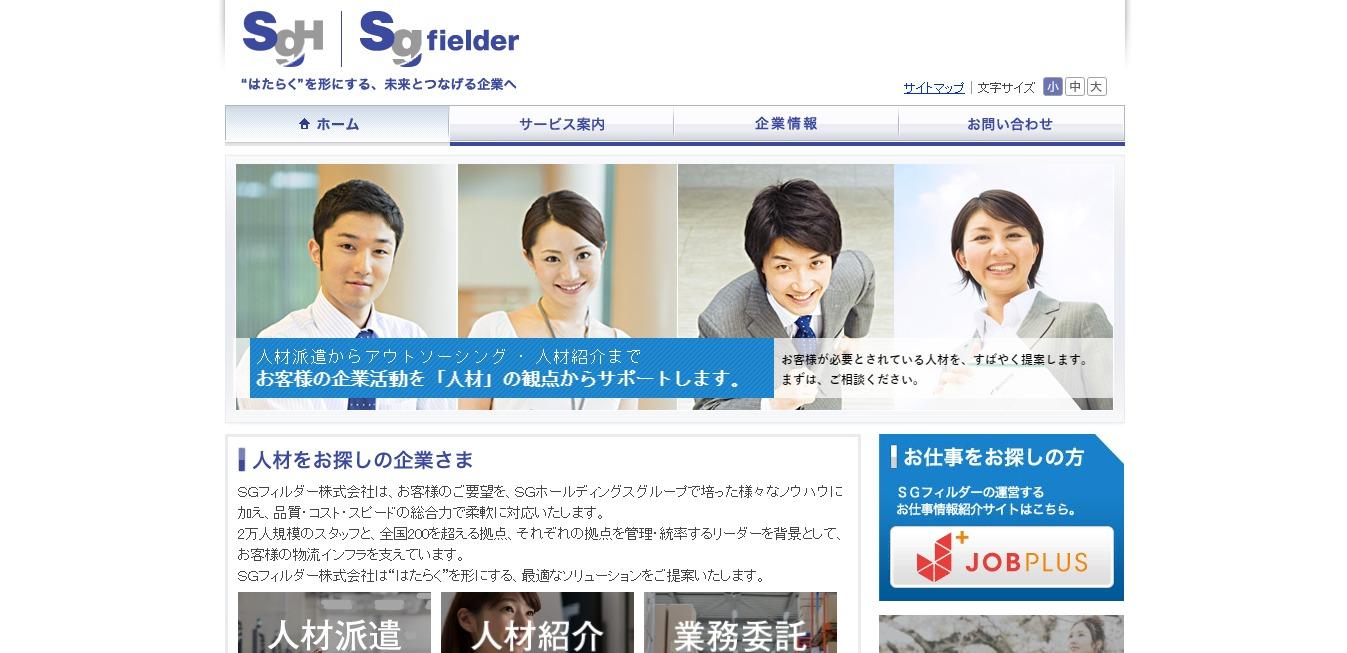SGフィルダーの評判・口コミ
