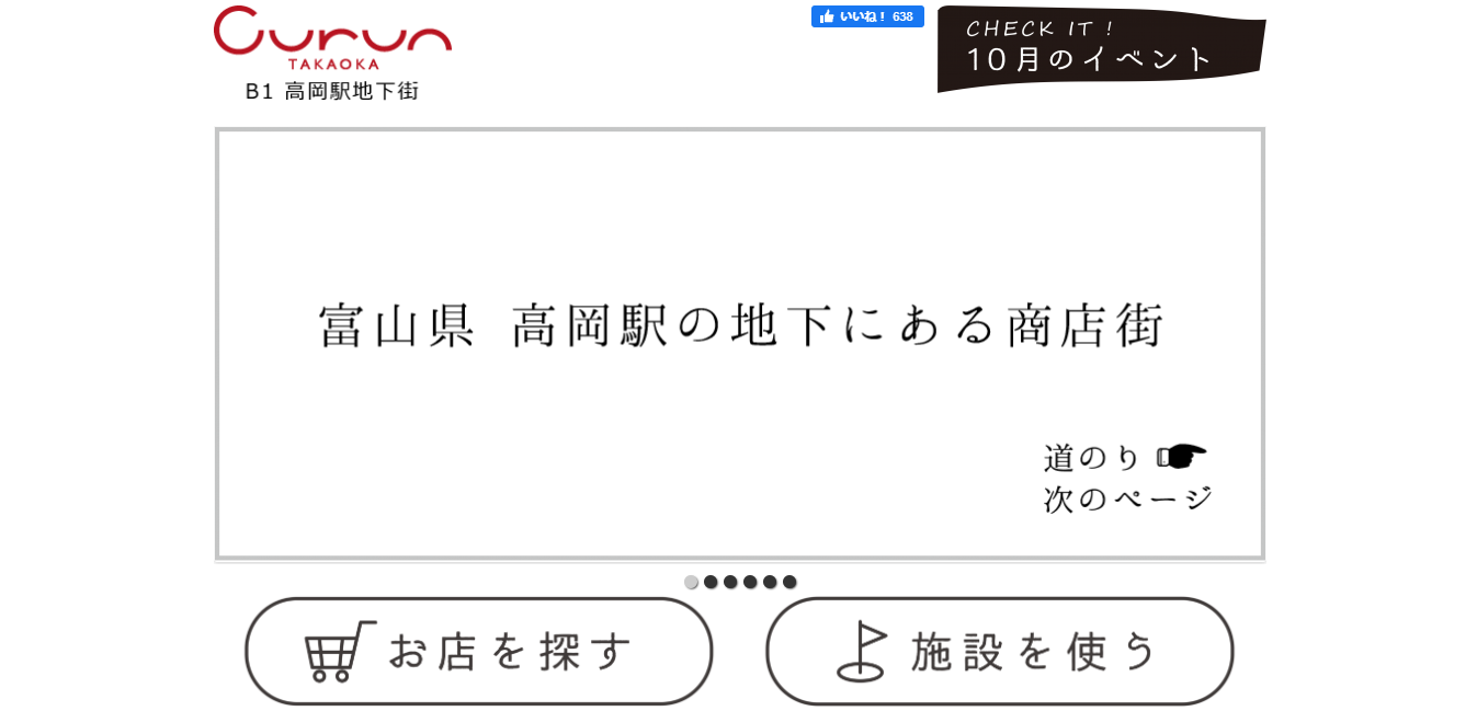 TSB商店会の評判・口コミ
