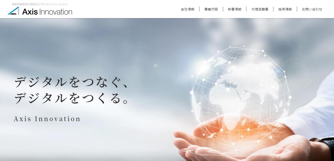 アクシスイノベーションの評判・口コミ