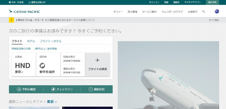 キャセイパシフィック航空の評判・口コミ