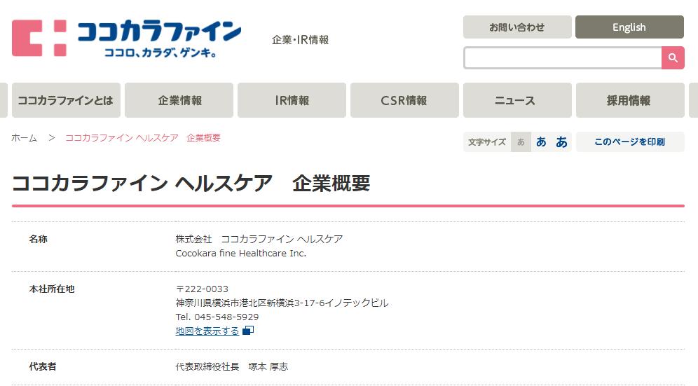 ココカラファイン ヘルスケアの評判・口コミ