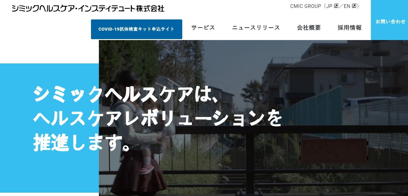 シミックヘルスケア・インスティテュートの評判・口コミ