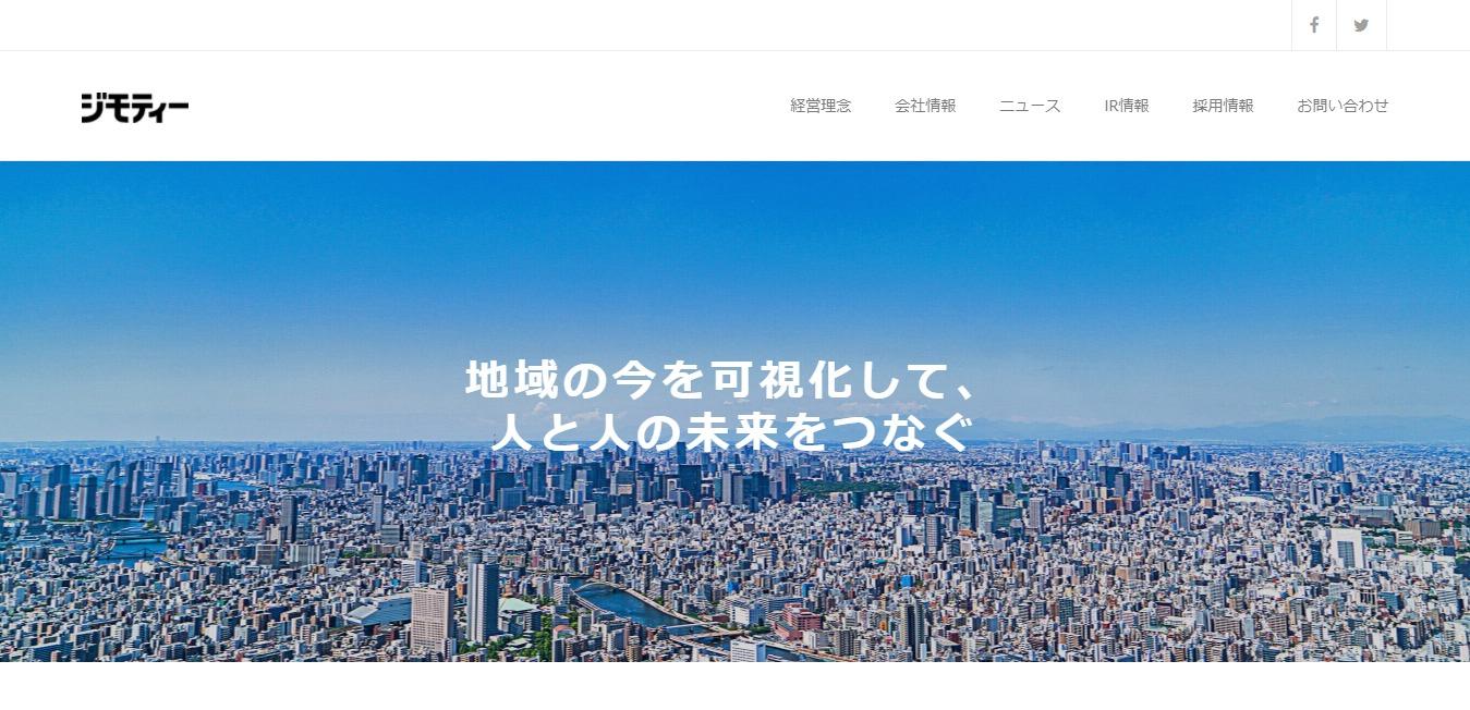 ジモティーの評判・口コミ